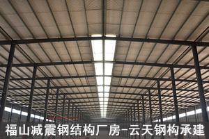福山减震器钢构厂...