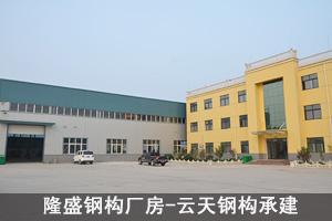 隆盛钢结构厂房...