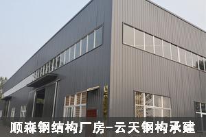 顺森钢结构厂房...
