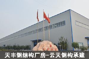 天丰钢结构厂房...