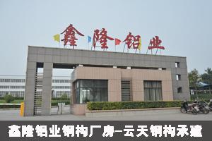 鑫隆铝业钢结构厂...
