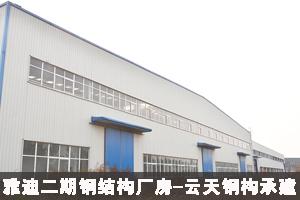 雅迪二期钢结构厂...