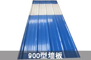 900型墙板