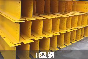 H型钢系列