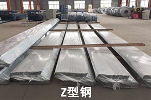 Z型钢系列