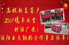洛阳云天钢构全体员工向新老客户2017春节拜年!